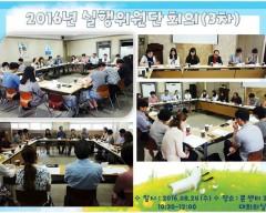 실행위원단회의3차.JPG